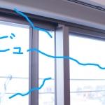 マンション窓の風切り音の意外な原因と解決法